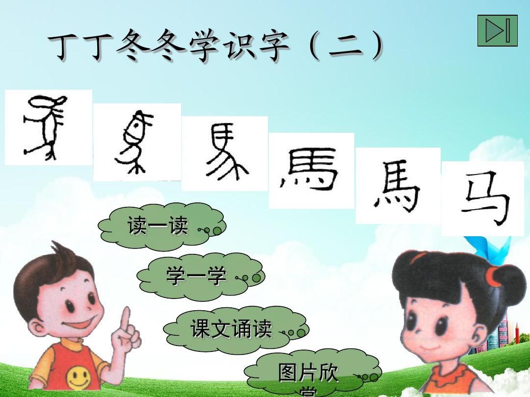 例;(丁丁冬冬)的小溪 ()的小草()的风筝 ()的蝴蝶( )的野花()的春天