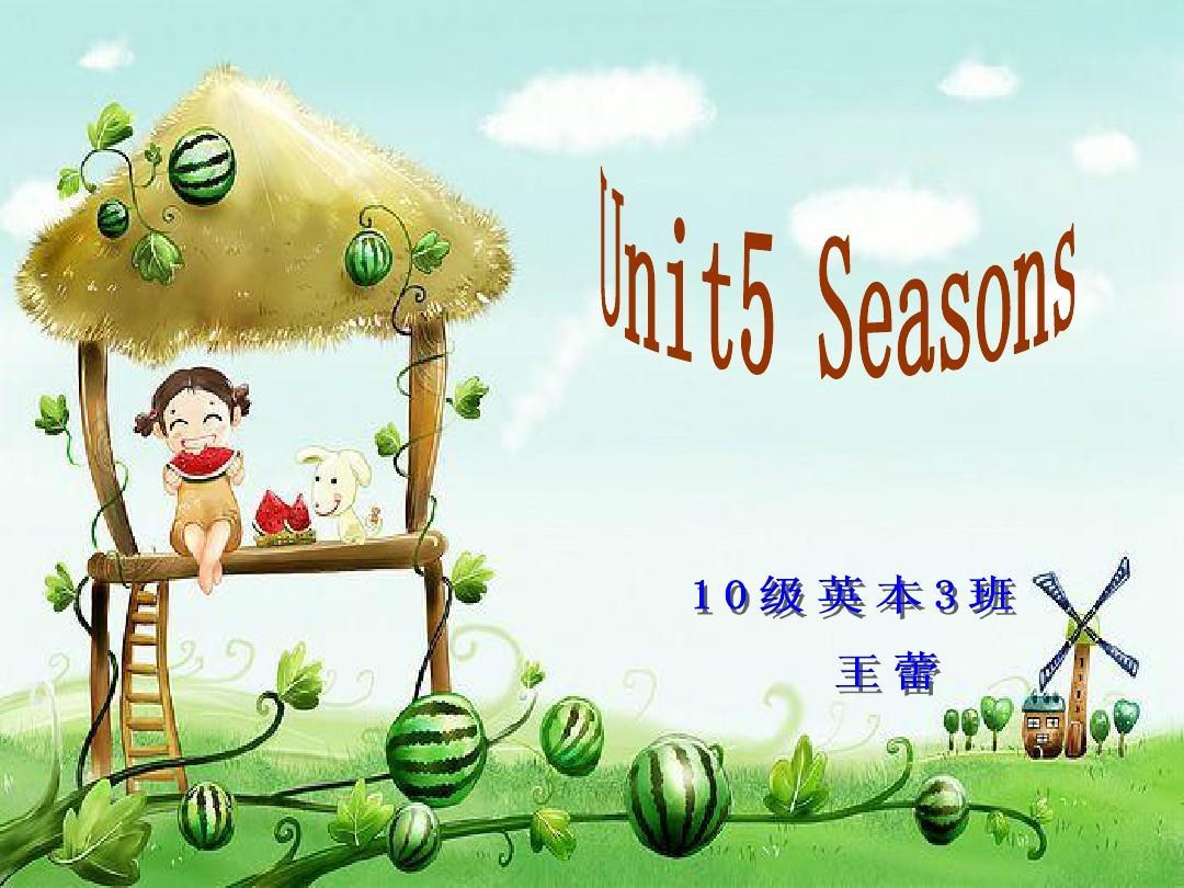 Unit5The_seasons(牛津小学英语课件)