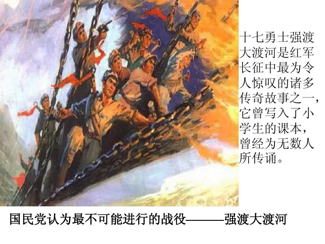 十七勇士强渡 大渡河是红军 长征中最为令 人惊叹的诸多 传奇故事之
