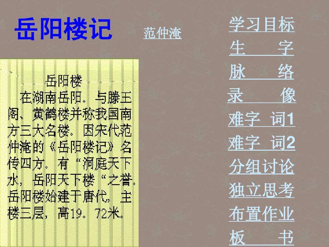 2012年九语文年级初中第2课《岳阳楼记》课件1苏教版ppt中考岭鸦上册鹊图片