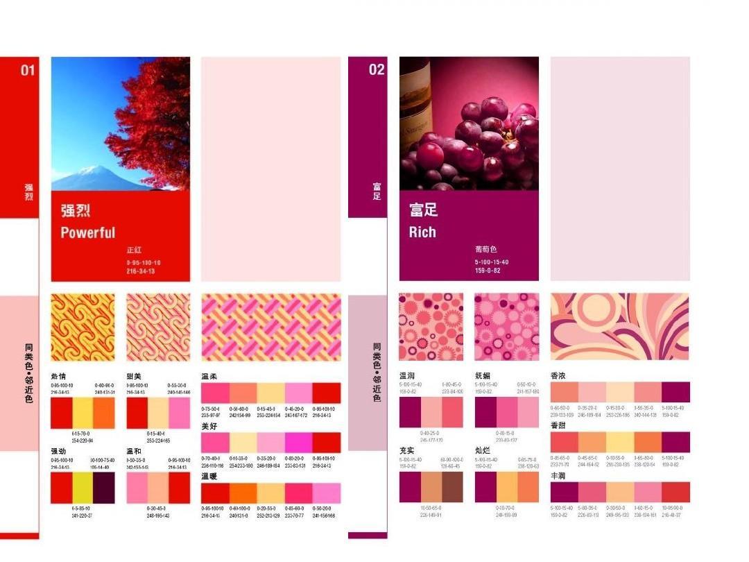 亚洲综合色综网_综合配色宝典配色方案——原色+间色+复色___互补色+分离互补色ppt