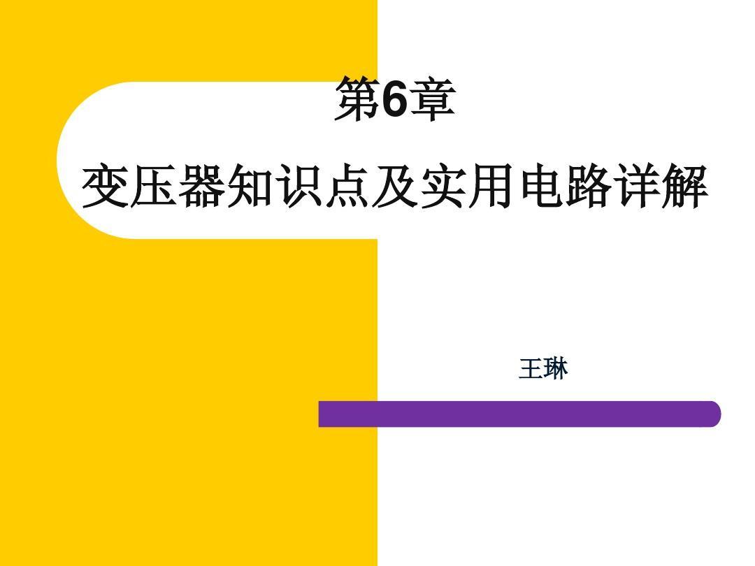 第6章_变压器知识点及实用电路详解(电子线路课件)PPT