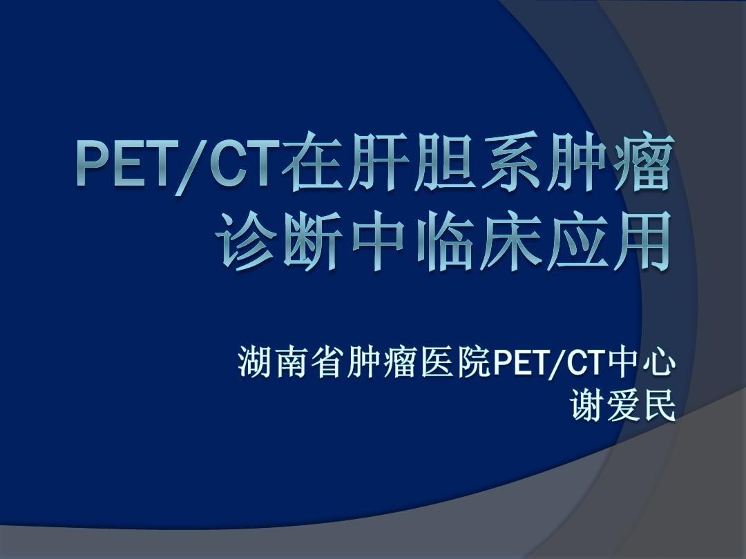 PET-CT在肝胆系肿瘤诊断中的临床应用PPT