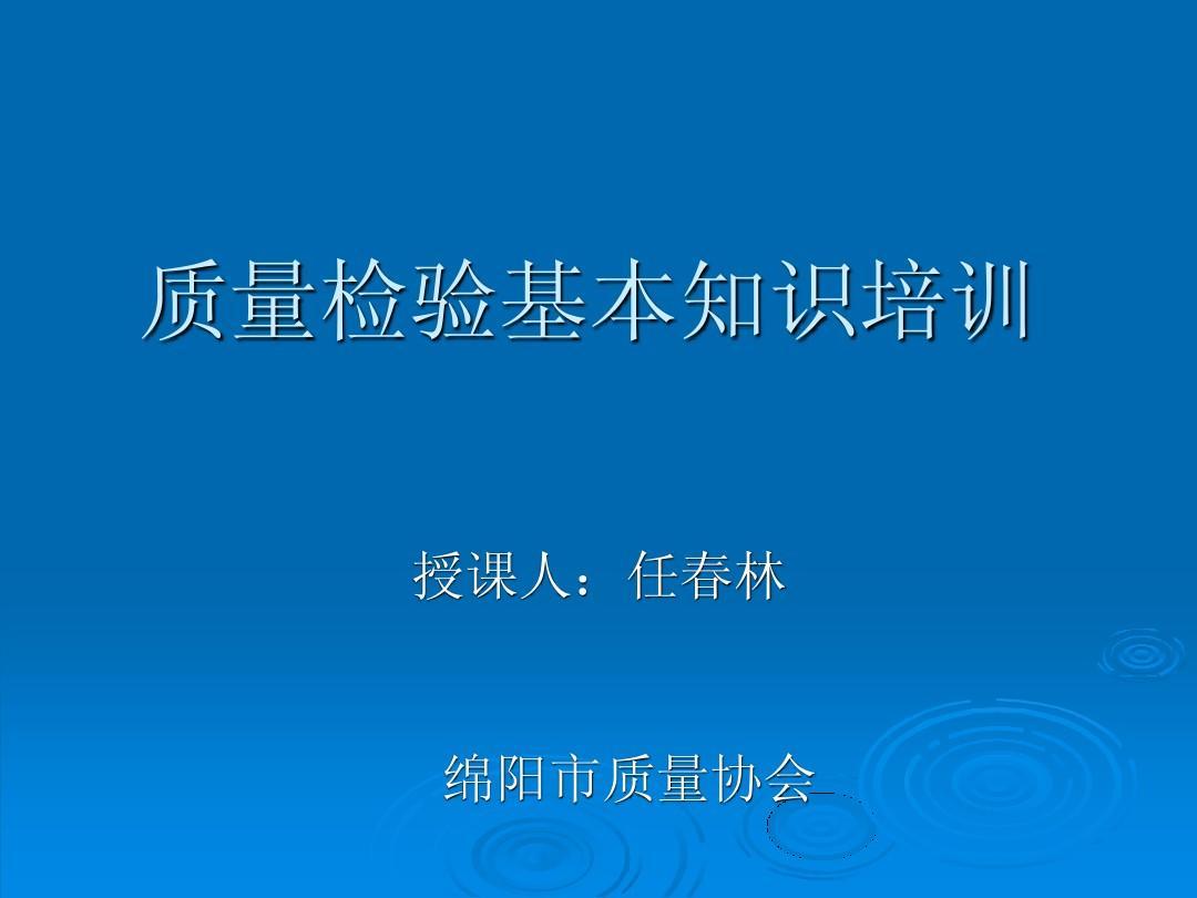 质量管理基础知识培训课程1