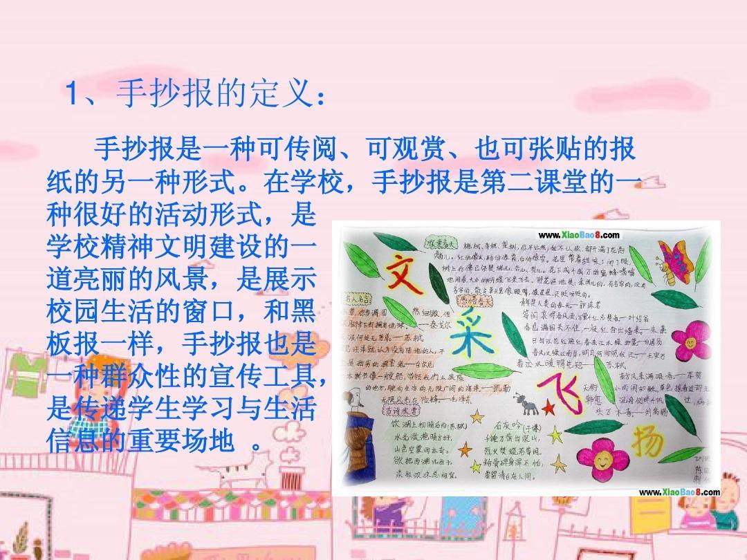 在学校,手抄报是第二课堂的一 种很好的活动形式,是 学校精神文明建设