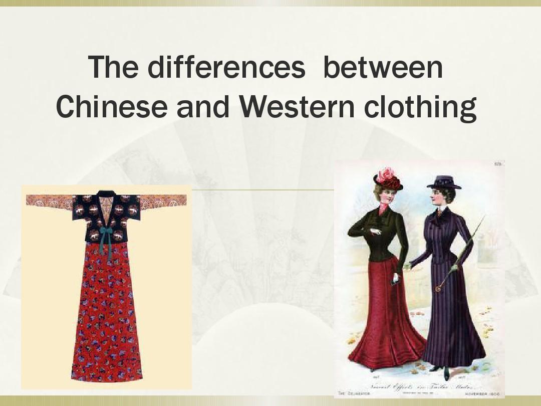 中西服装文化差异PPT