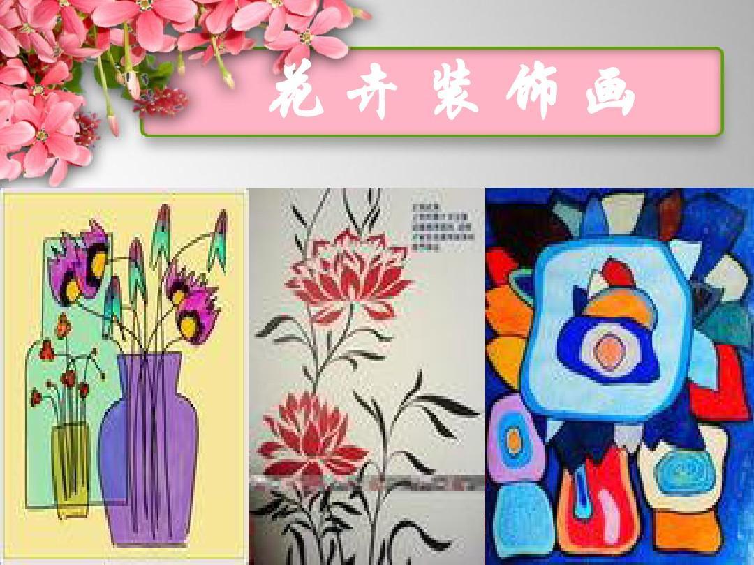 .花卉装饰画