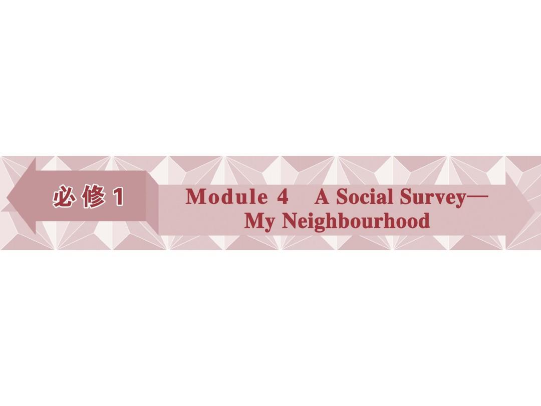 2017优化方案高考总复习·英语(外研版)第一部分必修1Module4