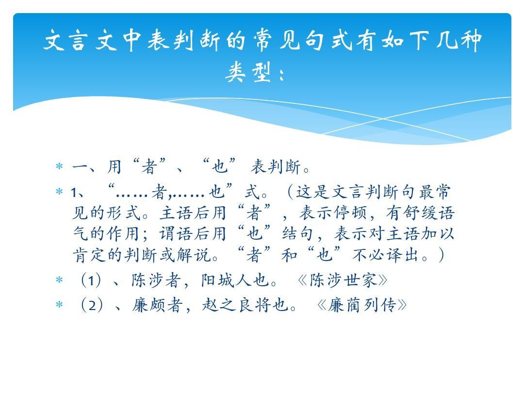 高中文言文特殊答案全面v高中练习及详解高中ppt句式招生办的工作总结图片