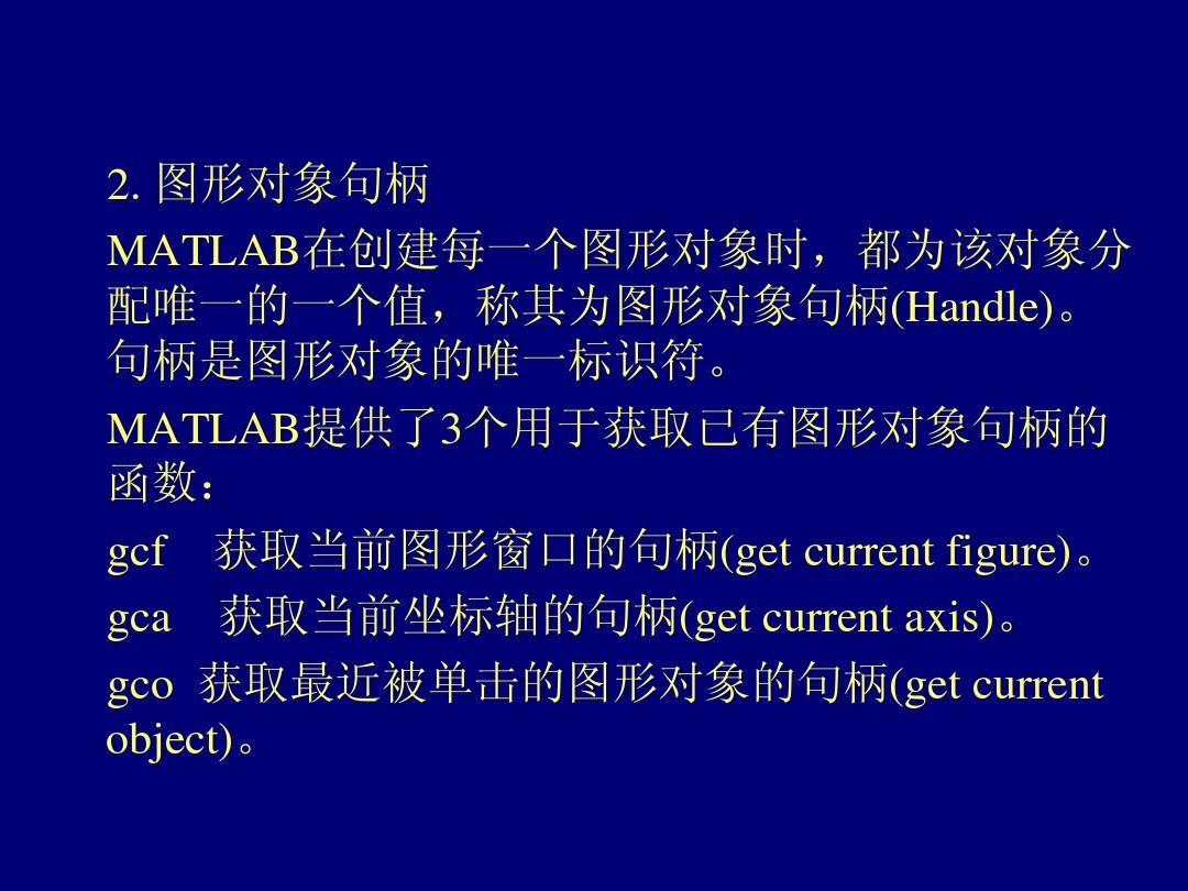 第7章MATLAB密度用户界面v密度PPT绘制概率正态分布图形标准曲线图图片