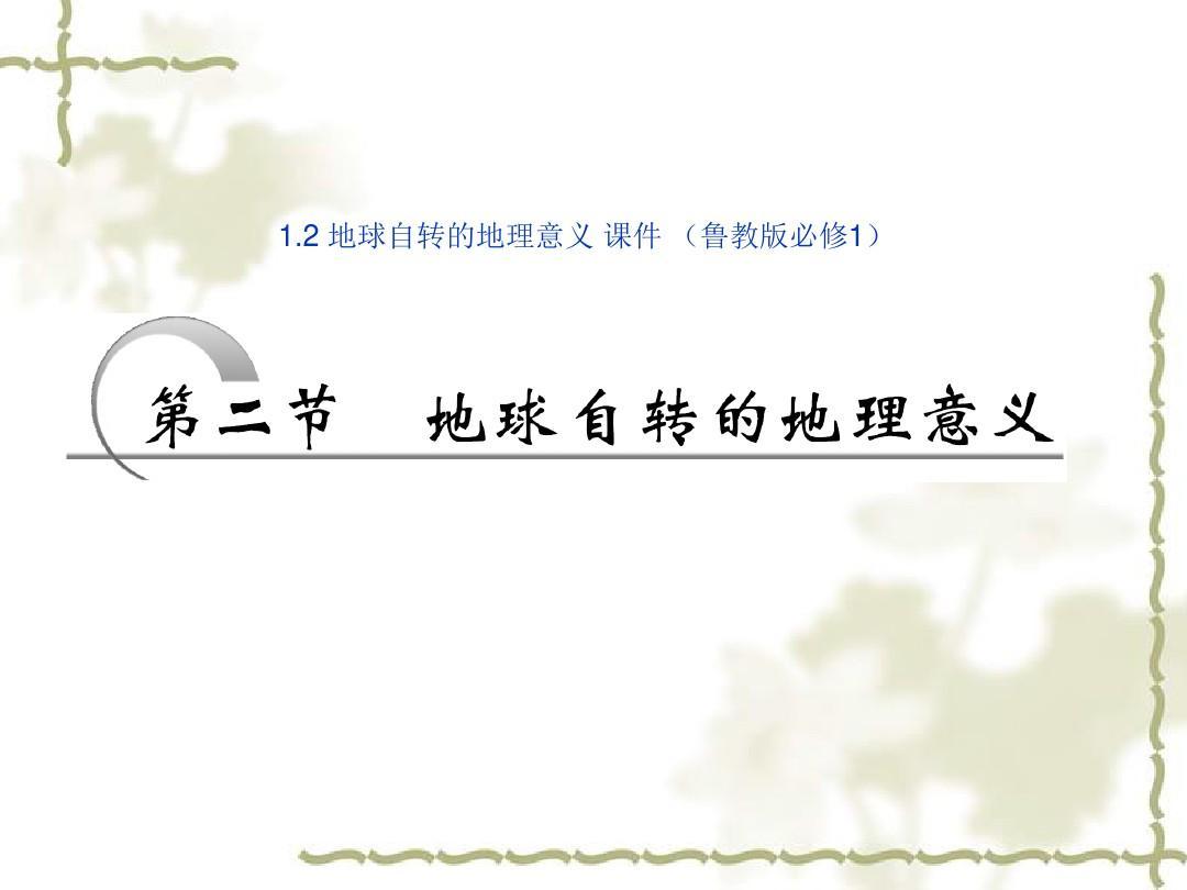 1.2意义自转的课件地球地理(鲁教版v意义1)PP的课件节中国图片