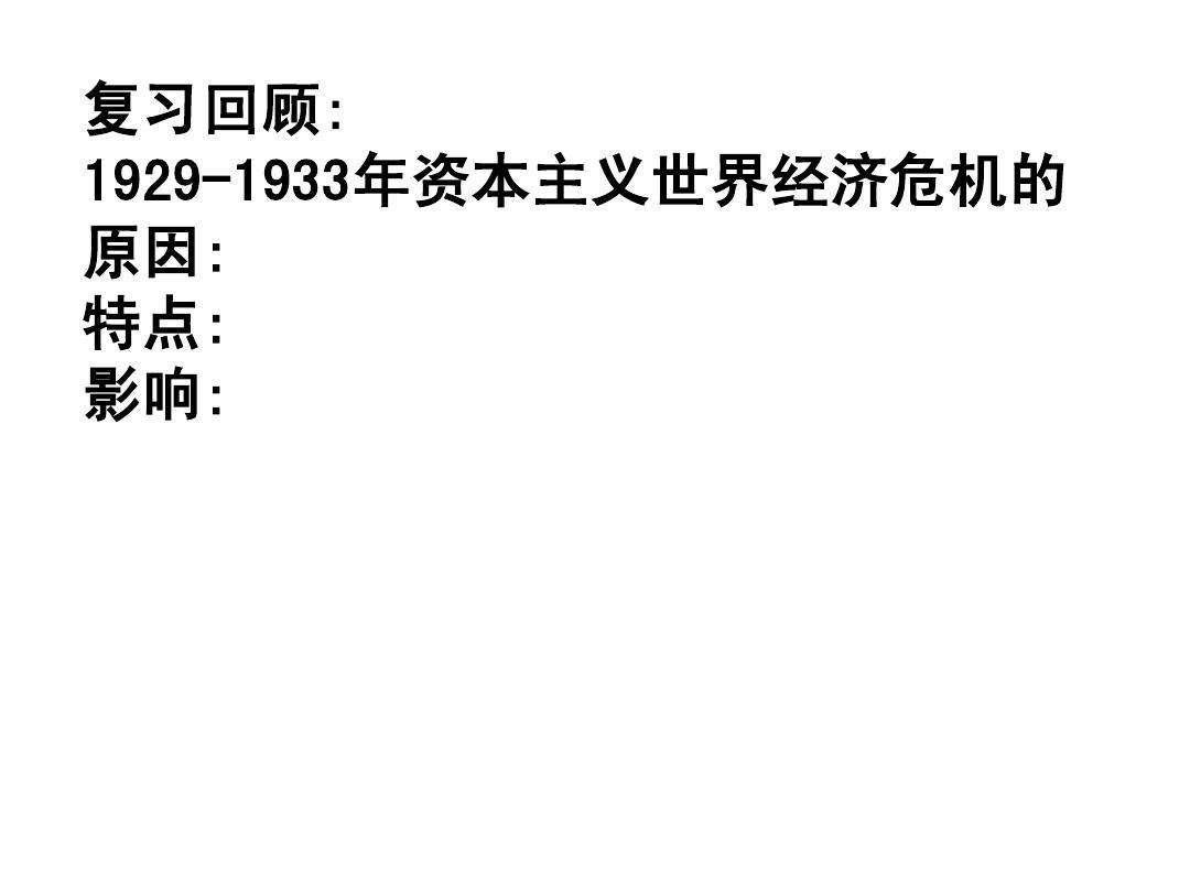 【历史】6.18《罗斯福新政》江苏课件(新人教必修2)