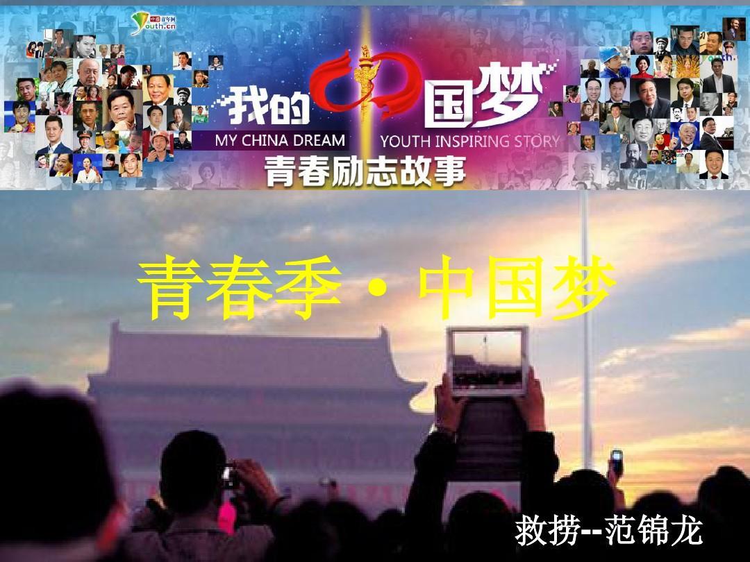 中国梦  青春梦