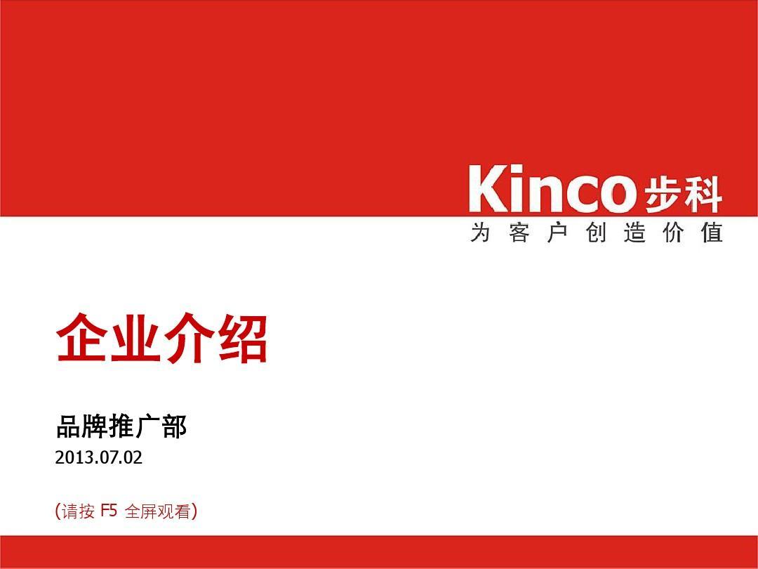 kinco步科公司介绍ppt_word文档在线阅读与下载_无忧图片