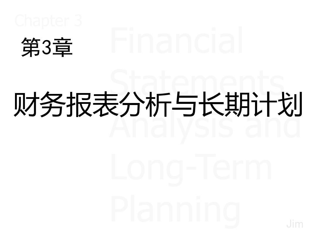 《公司理財》第三章財務報表分析和財務模型PPT