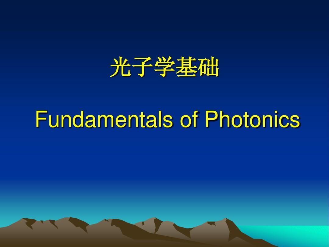光子学基础
