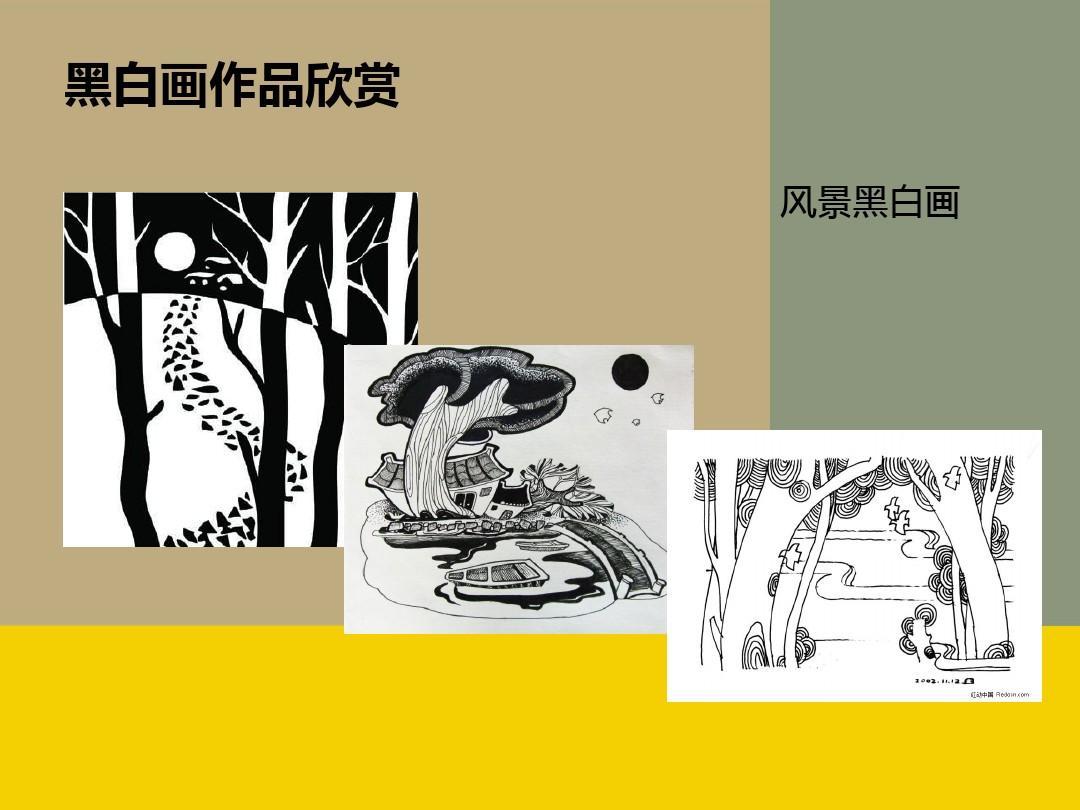 黑白画作品欣赏 风景黑白画图片