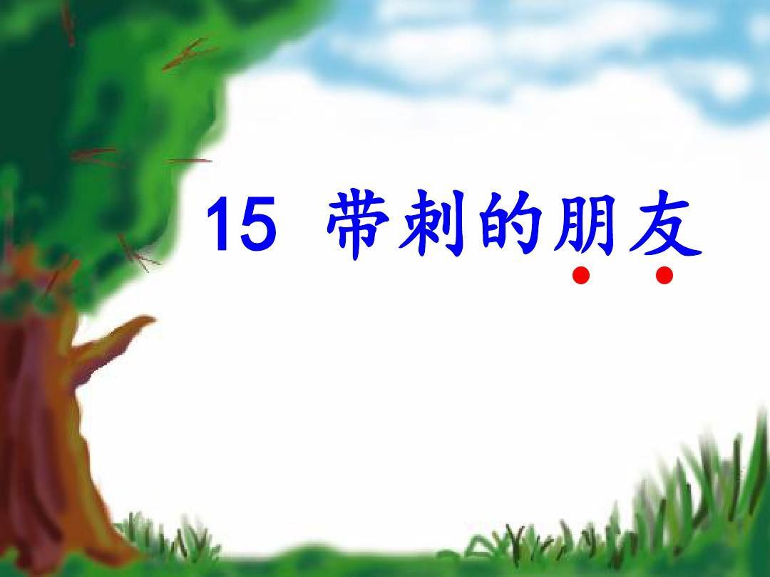 23 带刺的朋友3-首发语文新部编ppt课件图片