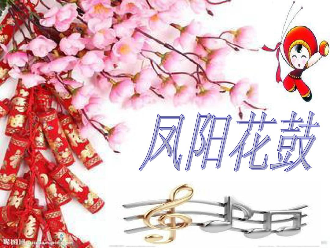 凤阳花鼓音乐课件