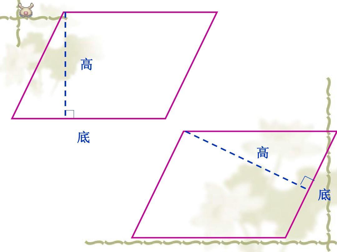 平行四边形和梯形的高ppt图片