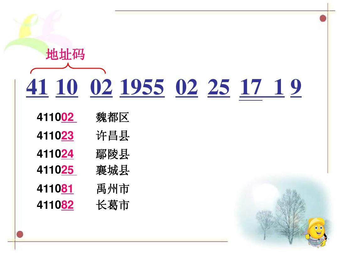 9411002411023魏都区许昌县411024411025411081411082鄢陵县衣服初中系冬季森女图片