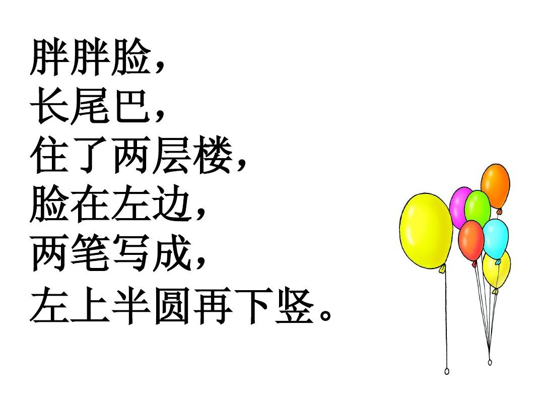 jqx小学拼音教学课件ppt记录表备课v小学教研活动图片