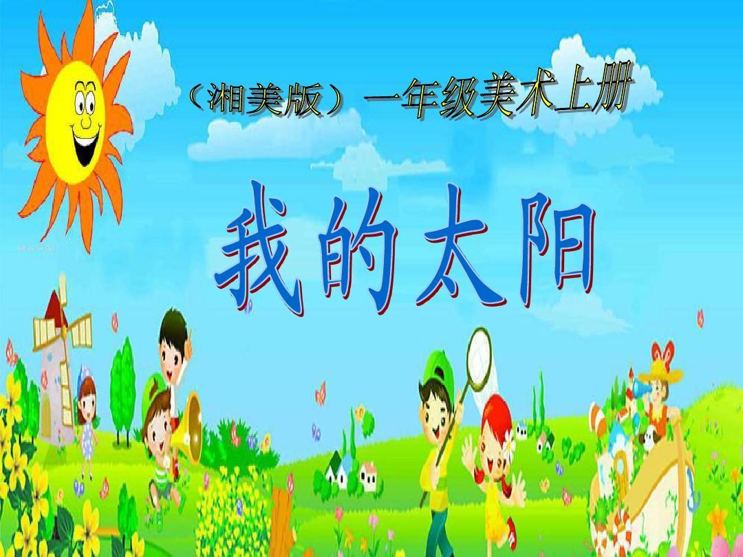 (湘美版)一年级美术上册课件_我的太阳(1)ppt图片