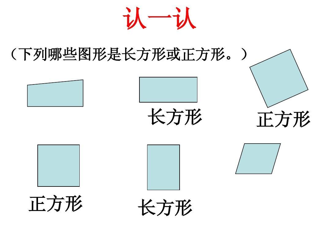 苏教版小学三年级数学上册《长方形和正方形的认识》课件ppt图片