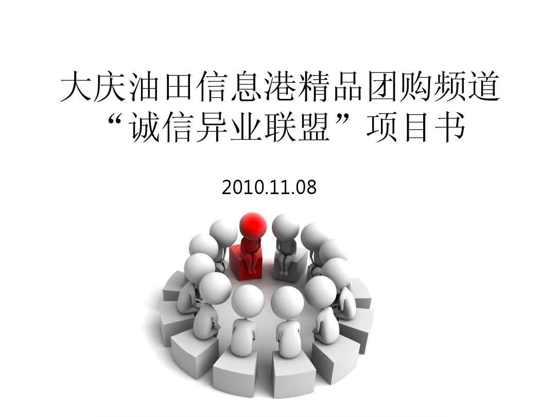大庆油田信息港