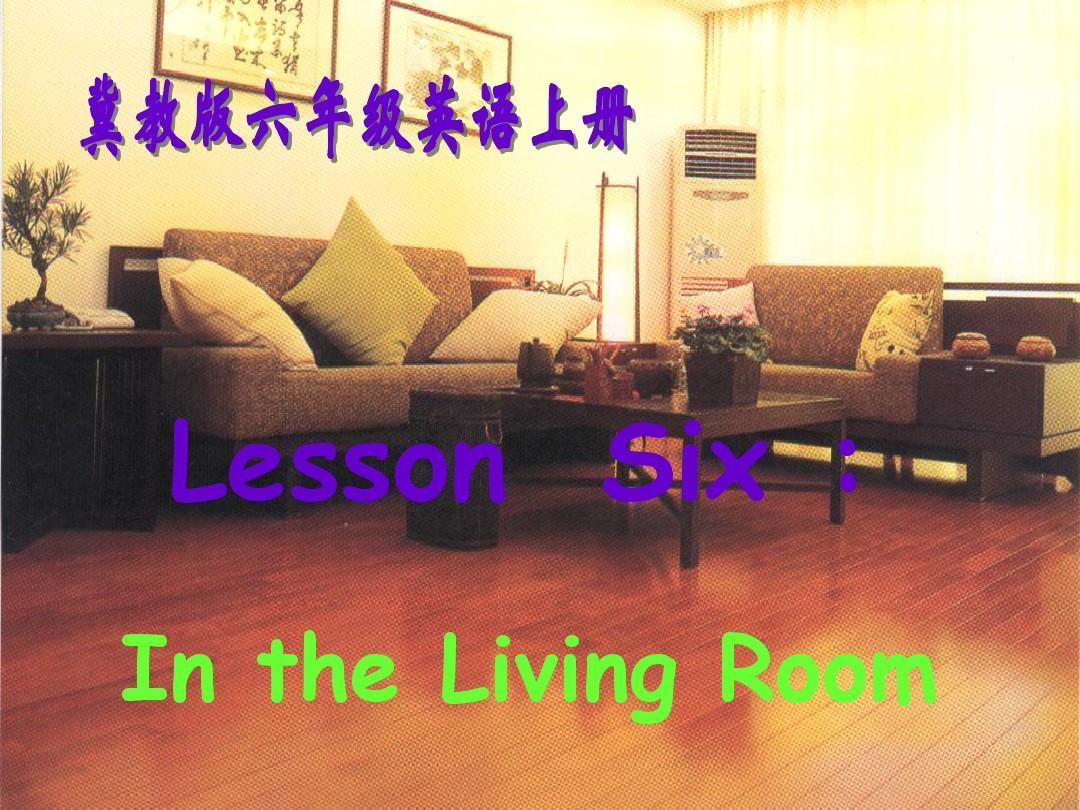 冀教版六年级英语上册in  the  living  room课件