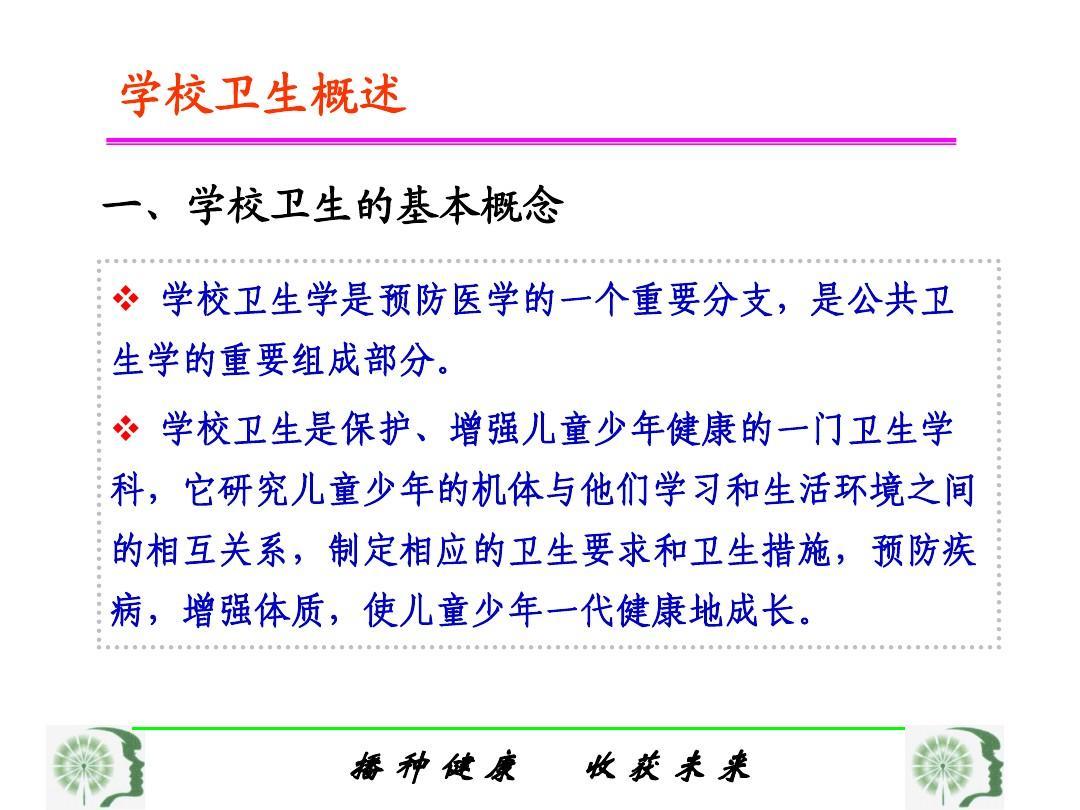 校医工作培训ppt_word文档在线阅读与下载_文档网