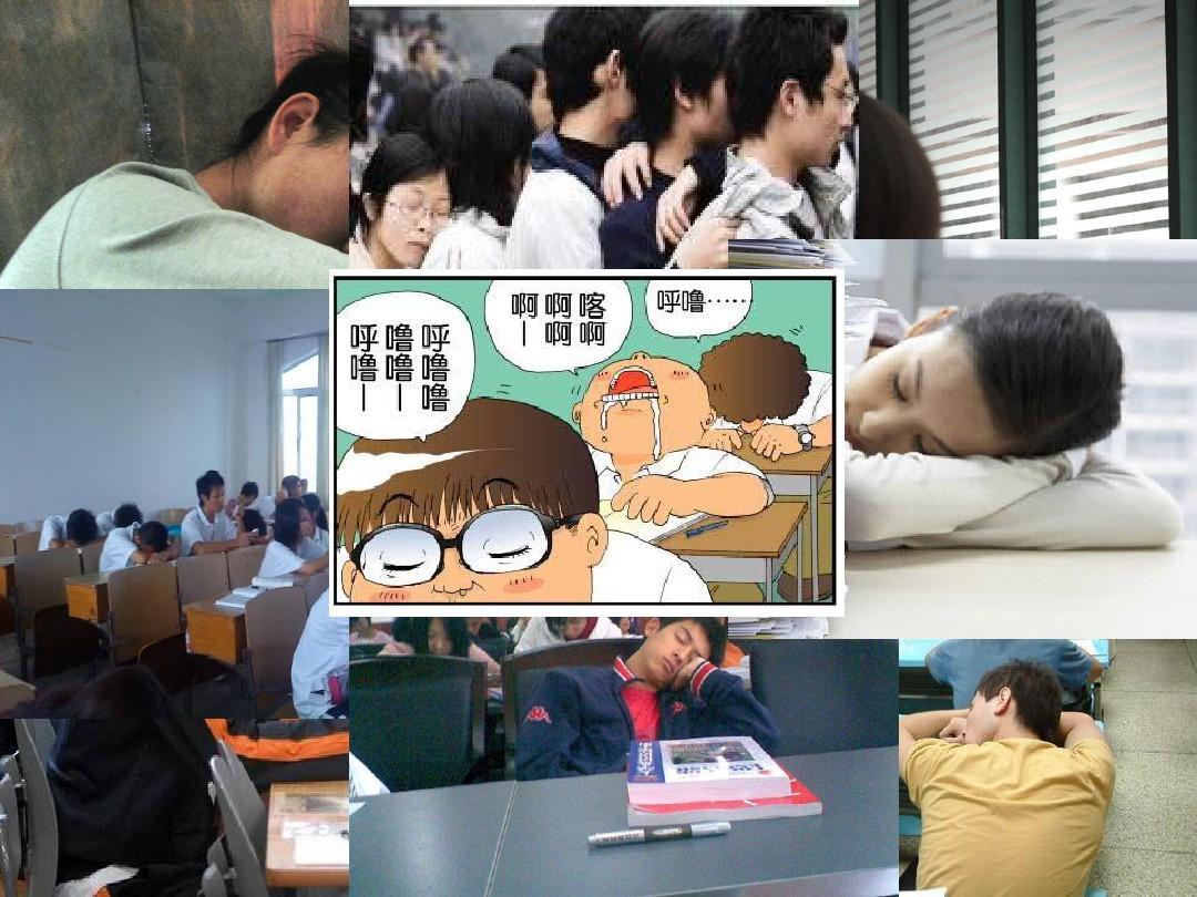 信息咨询研究报告——大学生上课睡觉调查ppt图片