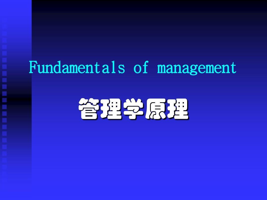 管理学原理教学视频_管理学英文版_word文档在线阅读与下载_无忧文档
