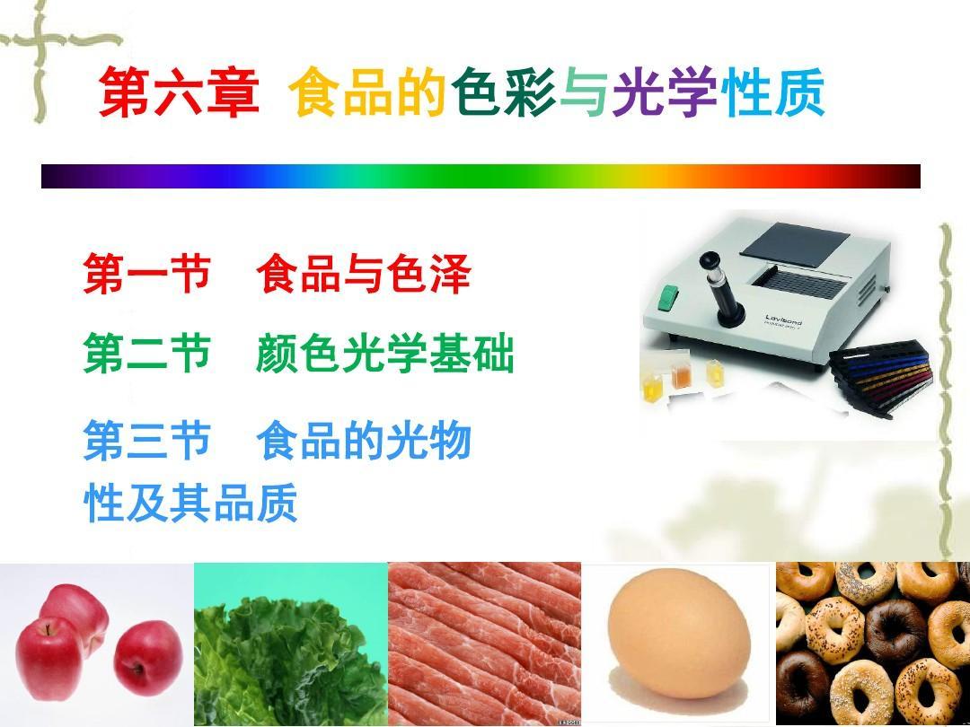 第六章 食品色彩科学与光学性质