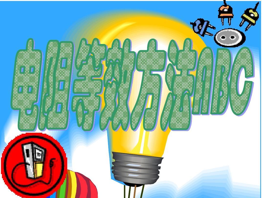 竞赛课件19:电阻等效方法ABC