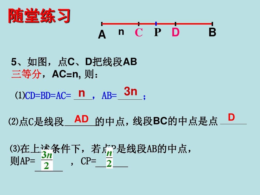 新沪科版年级七精品上册4.3《课件的线段比较(2)》长短造型ppt线的数学11、有趣教学设计图片