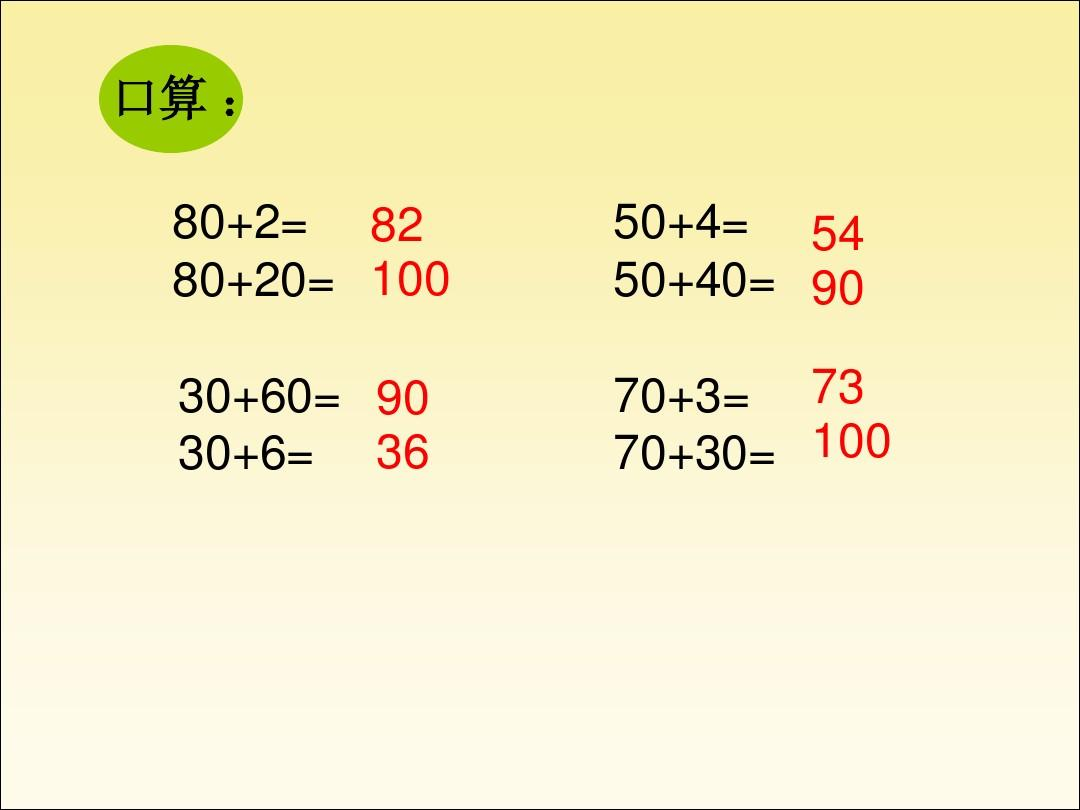 数学版位数一下册课件《两位数加一年级,整十数(不进位)》ppt教案心锁环人教图片