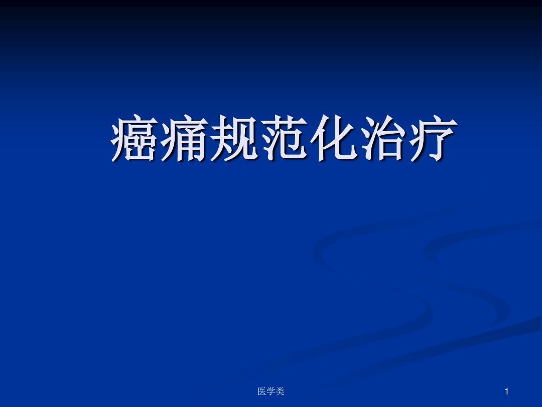 規范化癌痛處理(醫療醫學)PPT