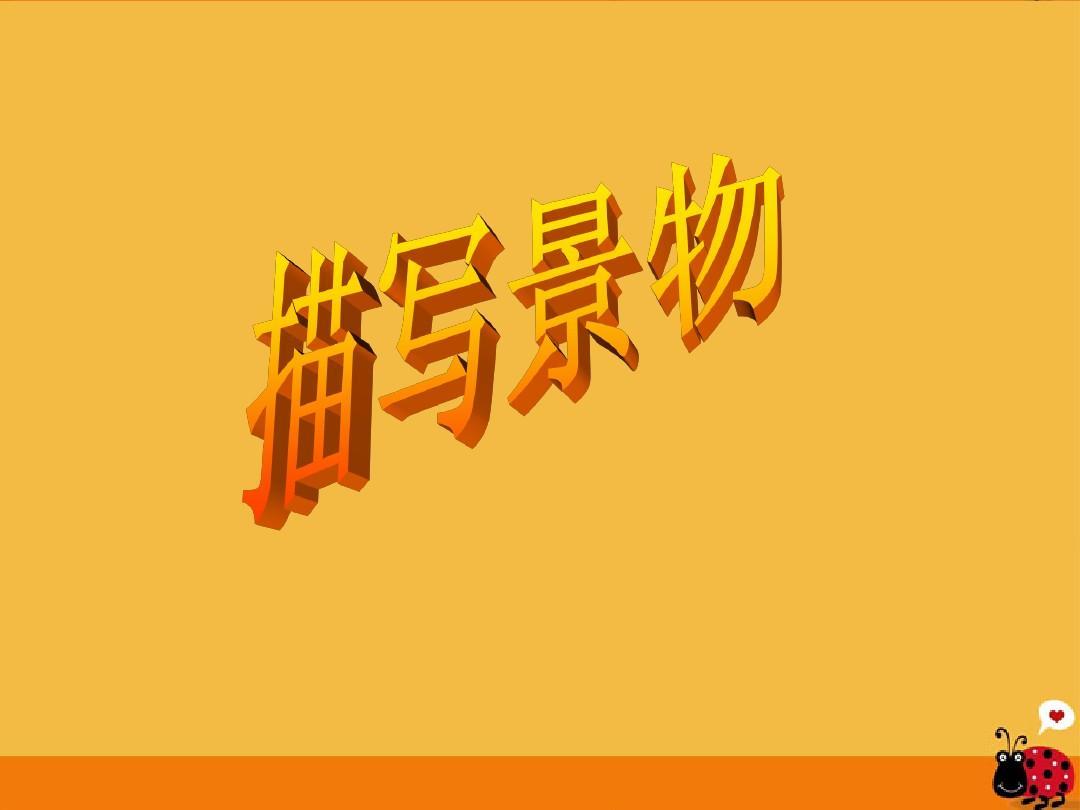 七景物小学下册_作文指导之描写教案课件_人教新课标版ppt语文六年级论语年级v景物图片