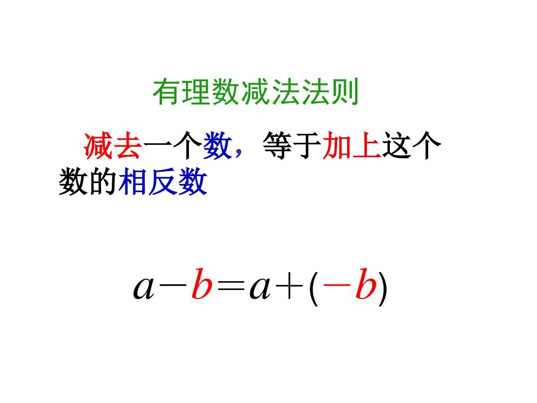七数学年级琵琶2.2有理数的课时(第1课件)琵琶浙教版ppt减法行谁解上册语教学v数学图片