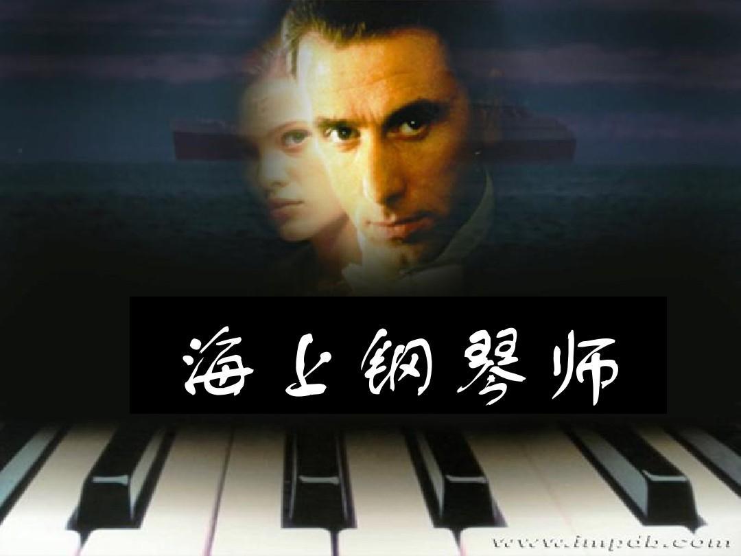 海上钢琴师原声带_海上钢琴师 英文介绍ppt