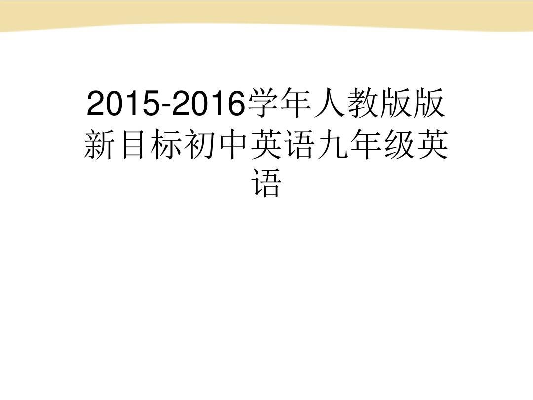 2015-2016目标初中版版新笔记年级英语九学年最全初中人教图片