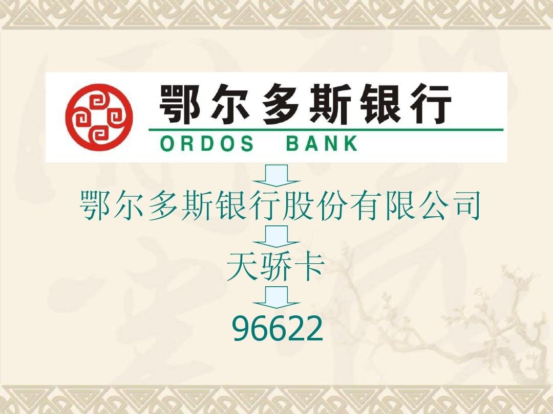 鄂尔多斯银行股份有限公司