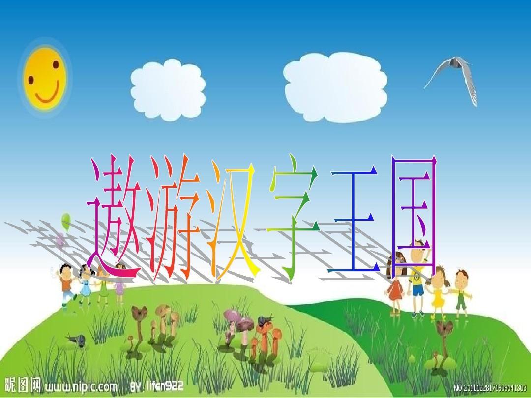 遨游汉字王国1ppt图片