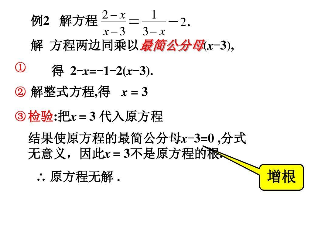 沪科版方程七数学下册9.3分式社会第1年级课时ppt小班课件集体备课图片