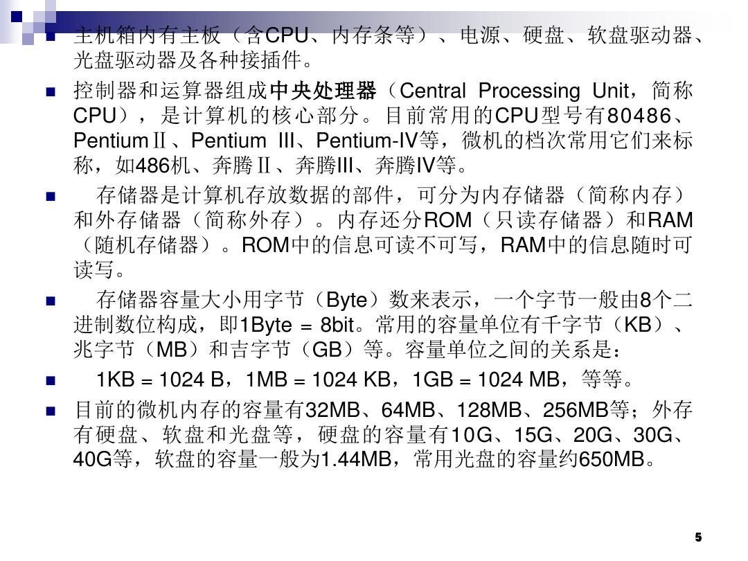 計算機處理信息的過程ppt圖片