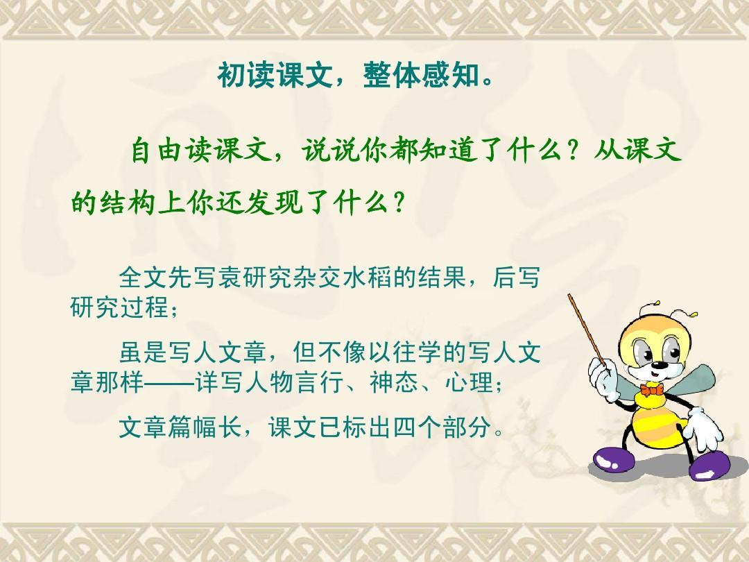(北京版)六数学上册教案课件_语文设计水稻之父_1ppt二世界年级《运算混合》年级杂交图片