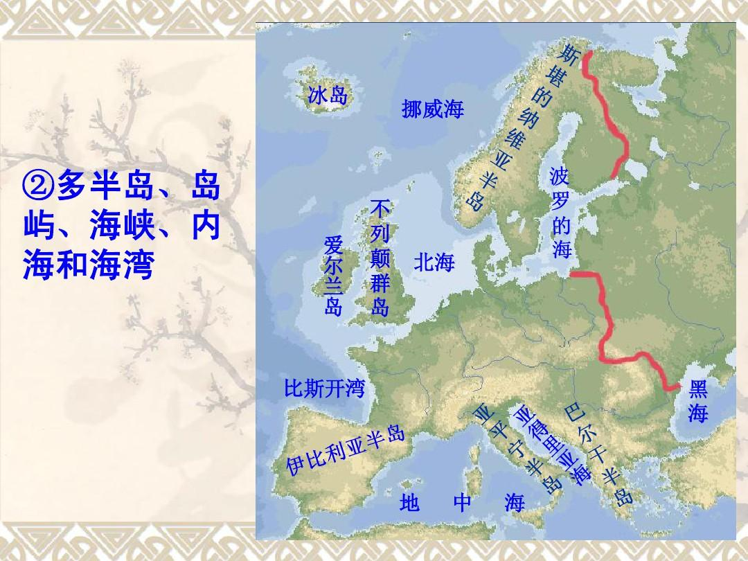 高考区域地理复习 欧洲西部答案ppt图片