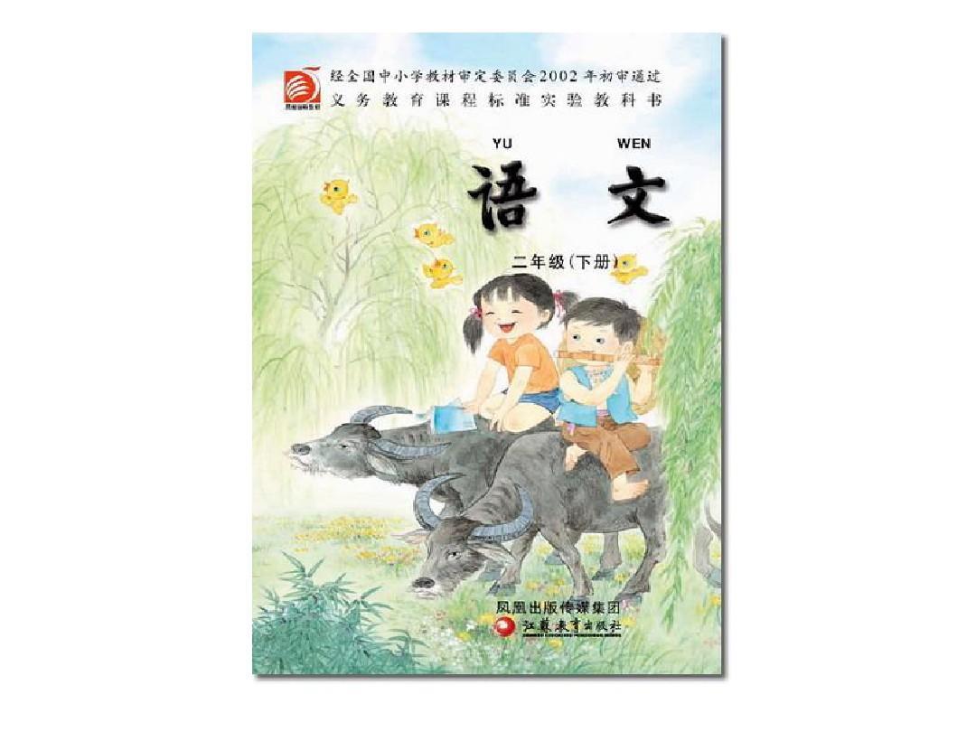苏教版小学语文第4册电子课本