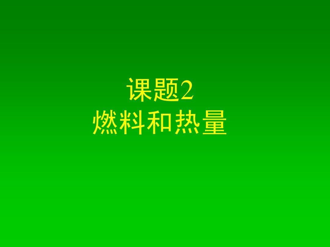 [名校联盟]广西灵山县陆屋中学九年级化学《第七单元课题2燃料和热量》课件